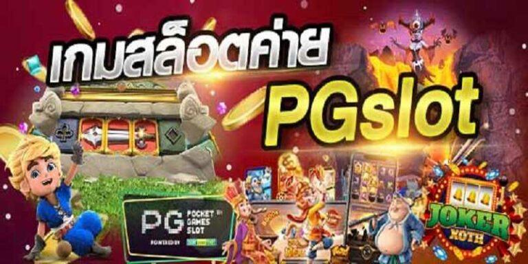 PG SLOT โปร 100 เกมสล็อตมือถือ