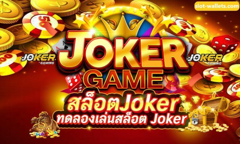 ทดลองเล่น Joker สล็อต 888