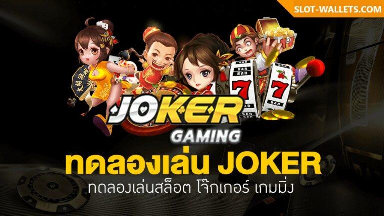 JOKER GAMING เปิดให้ทดลองเล่นฟรี
