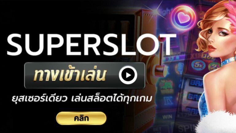 Super Slot โปร100 สล็อต ฝาก20รับ100