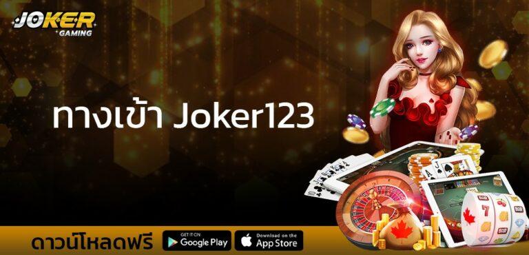 ทางเข้าslot joker888 ดาวน์โหลด