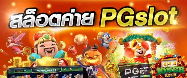 PG SLOT เกมสล็อตออนไลน์ ยอดนิยม