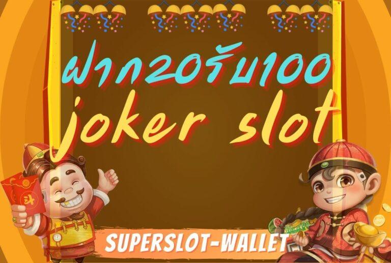 ฝาก20รับ100 joker slot