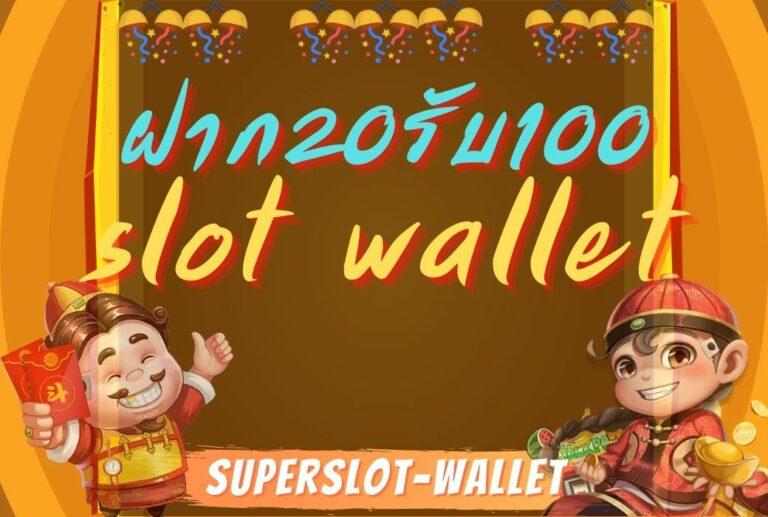 ฝาก20รับ100 slot wallet