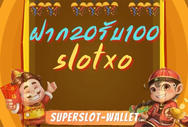 ฝาก20รับ100 slotxo