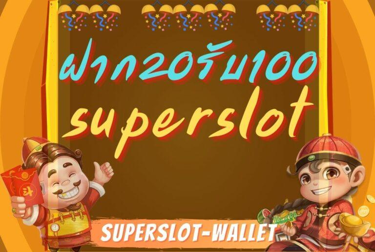 ฝาก20รับ100 superslot