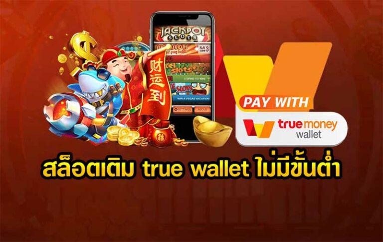 fullslot wallet สล็อต เติม True Wallet ฝาก-ถอน ไม่มีขั้นต่ำ