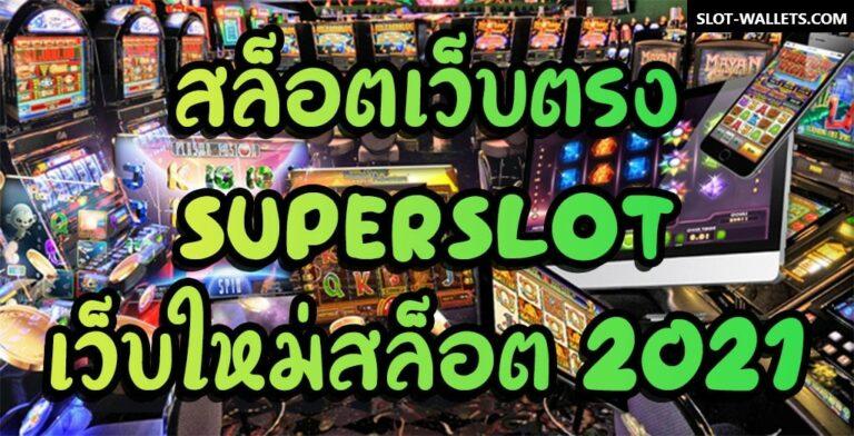 Superslot วอเลท เกมสล็อตออนไลน์