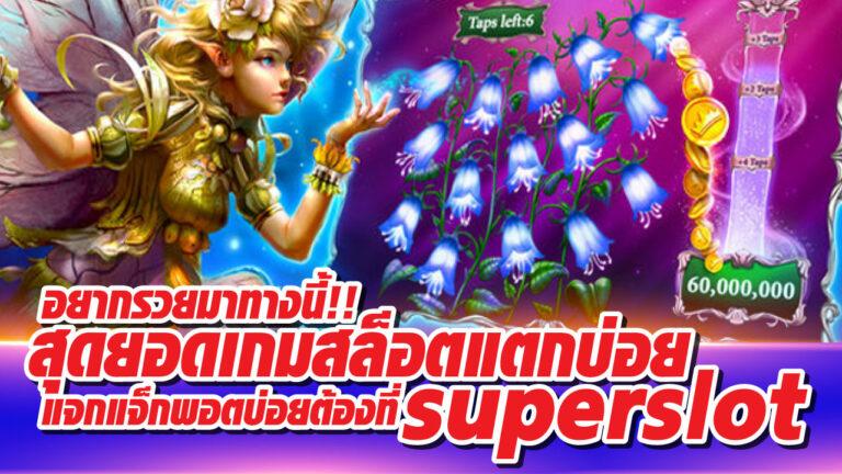SUPERSLOT WALLET เกมสล็อตออนไลน์