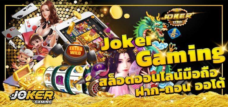 joker gaming ฝาก-ถอน ออโต้