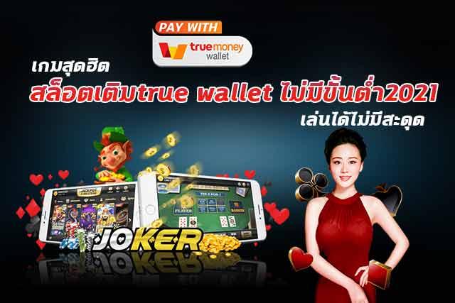 joker slot wallet สล็อต เติม True Wallet