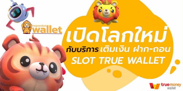 SLOT TRUE WALLET เติมเงินผ่าน กระเป๋าเงินออนไลน์