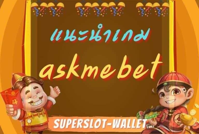 แนะนำเกม askmebet