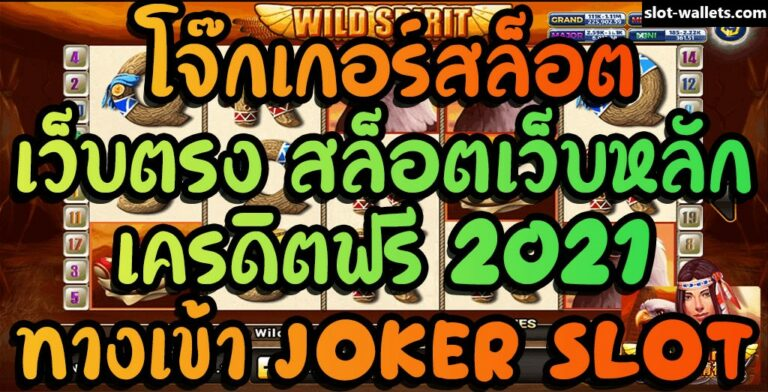 joker slot ทางเข้า เกมสล็อตมือถือ