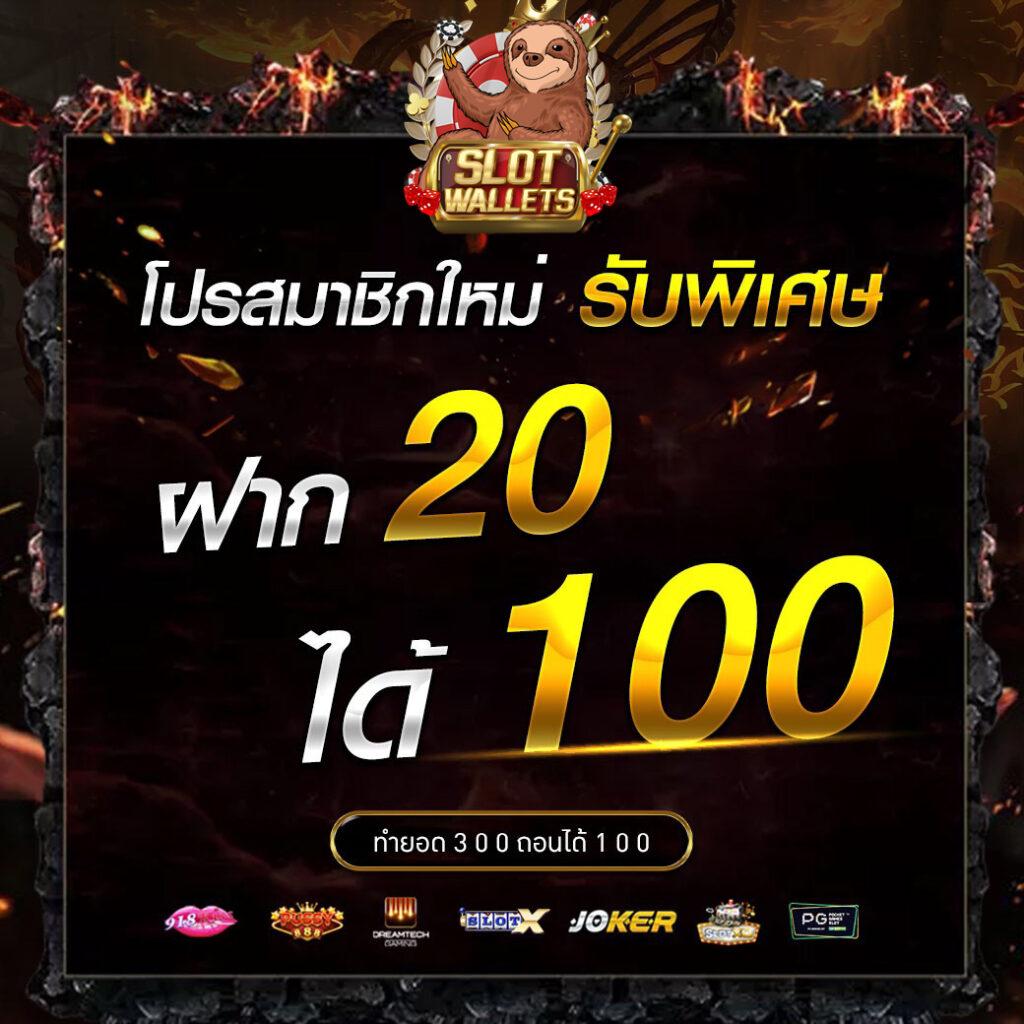 slot games ฝาก 20 รับ 100