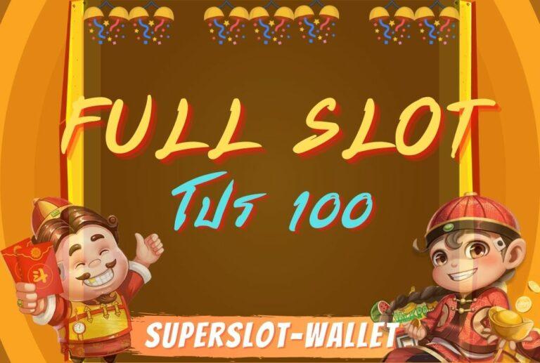 FULL SLOT โปร 100