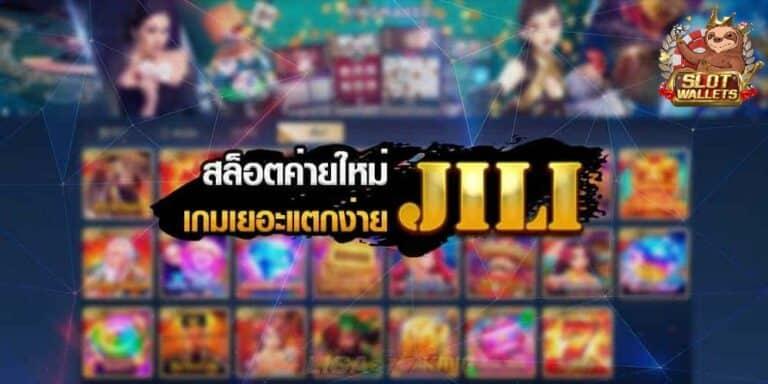 รีวิวเกม jili slot เกมสล็อตออนไลน์ ล่าสุด