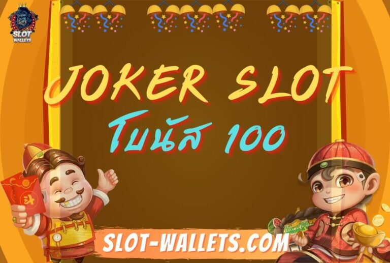 JOKER SLOT โบนัส 100