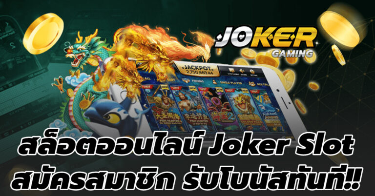 Joker Gaming โปรโมชั่นสล็อตออนไลน์ 2021
