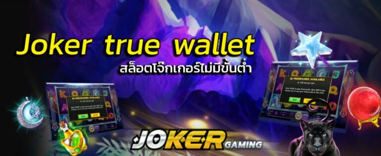 สล็อตวอเลท joker123 true wallet