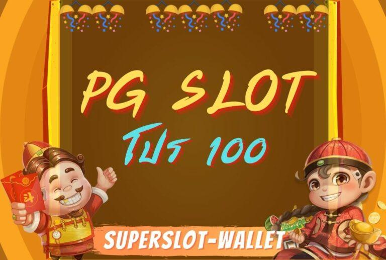 PG SLOT โปร 100