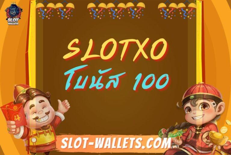 SLOTXO โบนัส 100