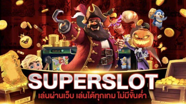 SUPERSLOT เกมสล็อตออนไลน์ ยอดนิยม