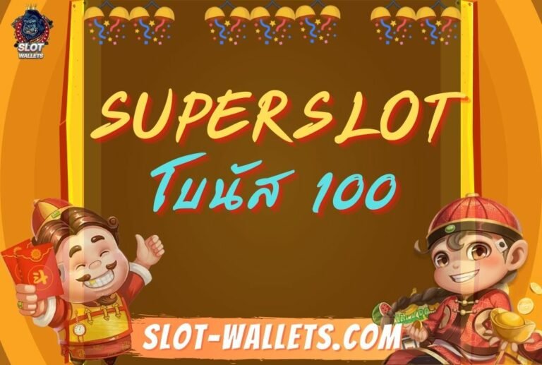 SUPERSLOT โบนัส 100