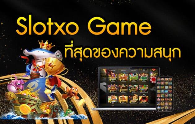 ฝาก20รับ100 slotxo เกมสล็อตมือถือ ยอดนิยม