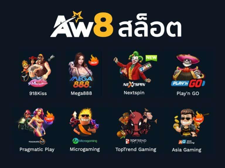 Aw8 Slot รวมสล็อตทุกค่าย