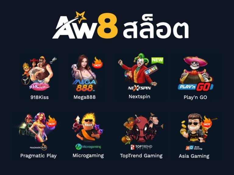 AW8 Casino เว็บพนันออนไลน์