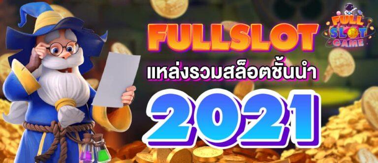 FULL SLOT เกมสล็อตน้องใหม่ 2021
