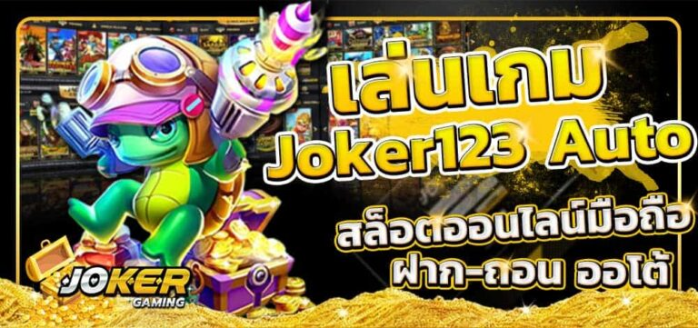 Joker Gaming ฝากถอนภายใน 5 วินาที