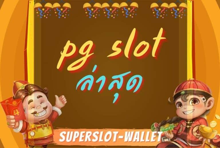 pg slot ล่าสุด