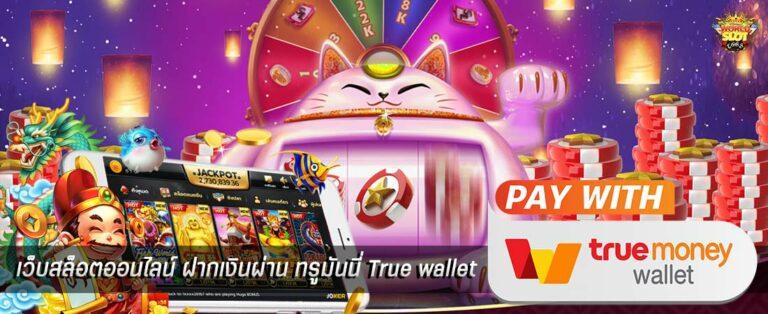 สล็อต เติม true wallet ฝาก-ถอน ไม่มีขั้นต่ำ