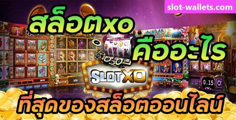 SLOTXO โบนัส 100 เกมสล็อตมือถือ