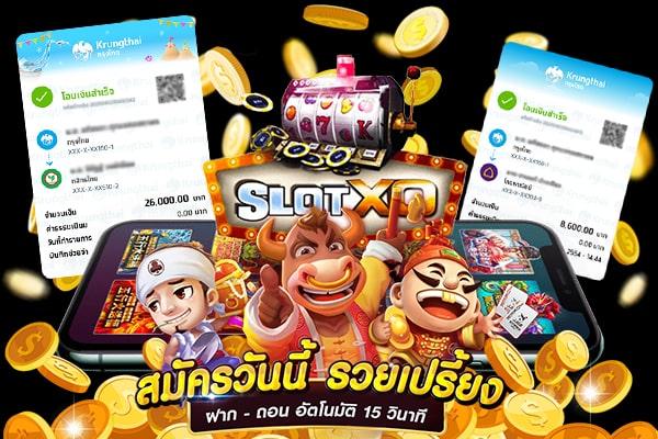 รีวิวเกม slotxo เว็บสล็อตแตกบ่อย 2021 ล่าสุด