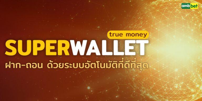 super slot wallet สล็อตทุกค่าย เติม True Wallet ไม่มีขั้นต่ำ