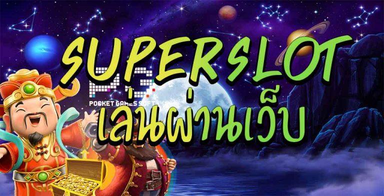 SUPERSLOT ไม่ต้องดาวน์โหลด เล่นผ่านเว็บตรง