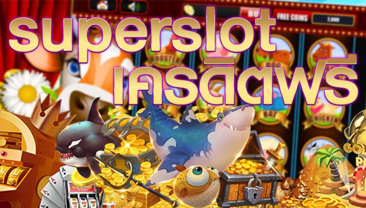 SUPERSLOT 888 เครดิตฟรี 50 โปรโมชั่น100%