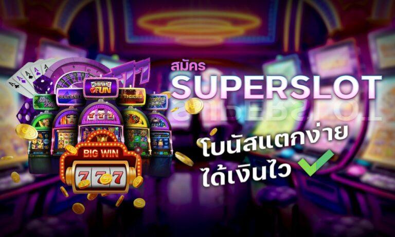 v9v9 SUPERSLOT เกมสล็อตมือถือ
