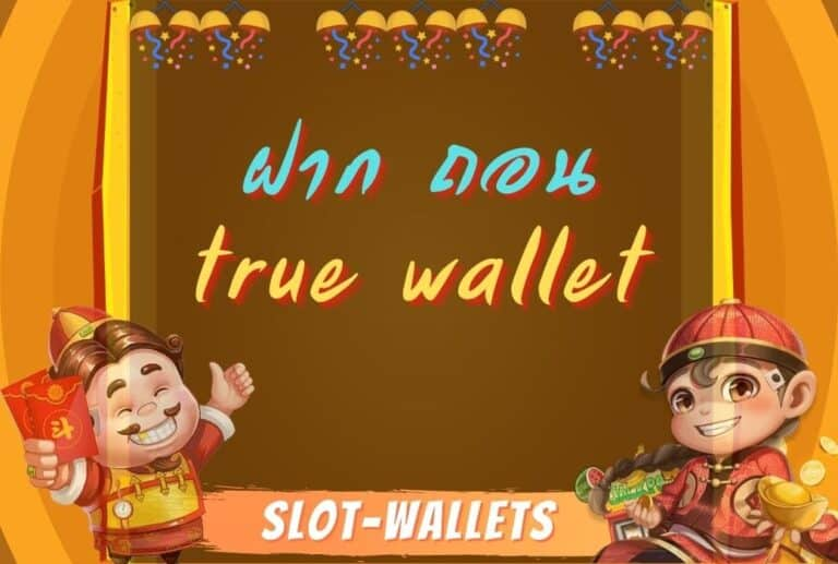 ฝาก ถอน true wallet