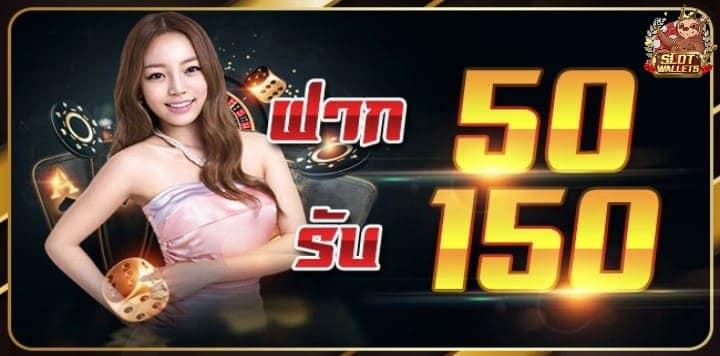 slot wallet 50รับ150 รวมpg slot โปรโมชั่น100%