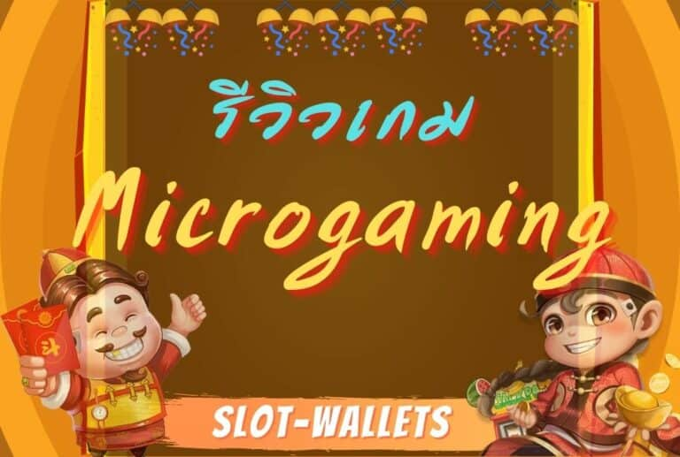 รีวิวเกม Microgaming