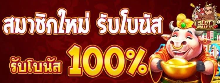 สล็อตxo สมัครสมาชิกใหม่ โบนัส100%