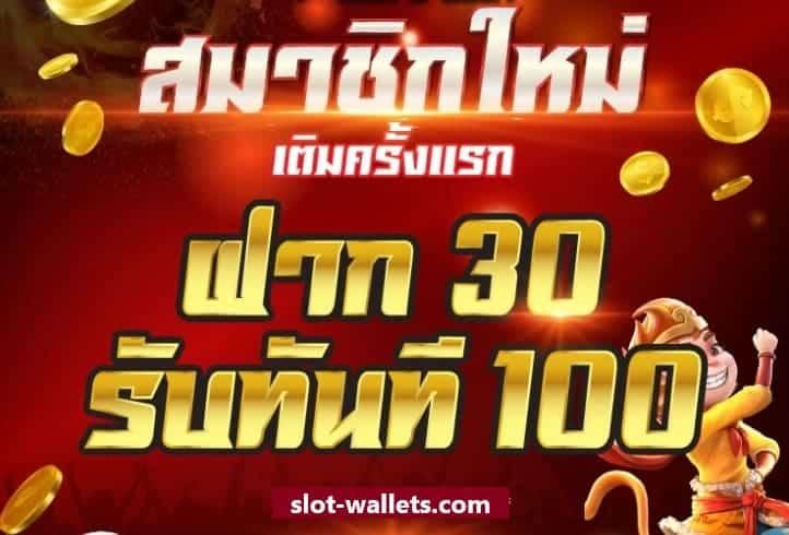30 รับ 100 วอ เลท สมาชิกใหม่รับโบนัส 100%