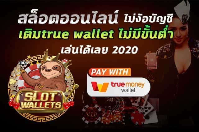 joker123 true wallet ฝาก-ถอน ไม่มีขั้นต่ำ