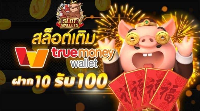 สล็อต ฝาก-ถอน true wallet 2021 ฝาก10รับ100