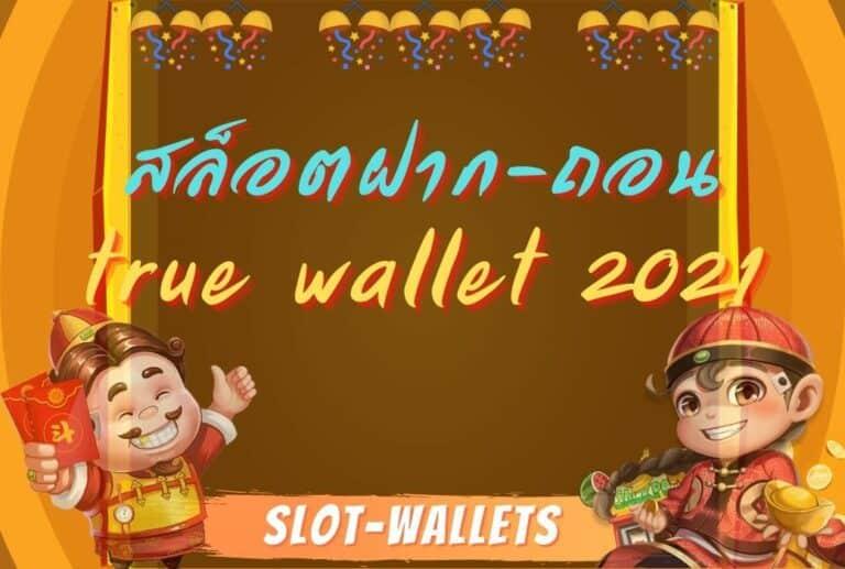 สล็อต ฝาก-ถอน true wallet 2021