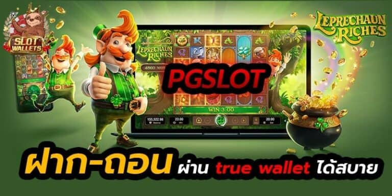 PGSLOT ฝาก-ถอน true wallet